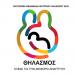 Παγκόσμια Εβδομάδα Μητρικού Θηλασμού 2016/ World Breastfeeding Week2016