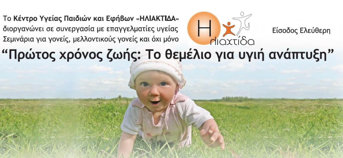 Πρώτος χρόνος ζωής: Το θεμέλιο για υγιή ανάπτυξη