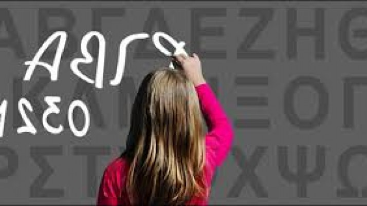 Σημάδια δυσλεξίας στην ηλικία 13-18 ετών
