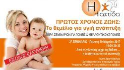 Από τη γέννηση μέχρι τη βάδιση… η αισθητικοκινητική ανάπτυξη.